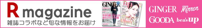 【楽天市場】Rmagazine|ファッション誌・グルメ誌コラボ、芸能人インタビュー
