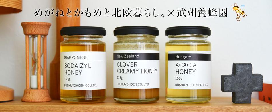 めがねとかもめと北欧暮らし。×武州養蜂園