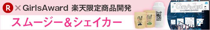 �����ȥ����-GirlsAward-
