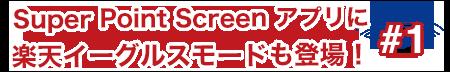 SuperPoinScreenアプリに楽天イーグルスモードも登場!