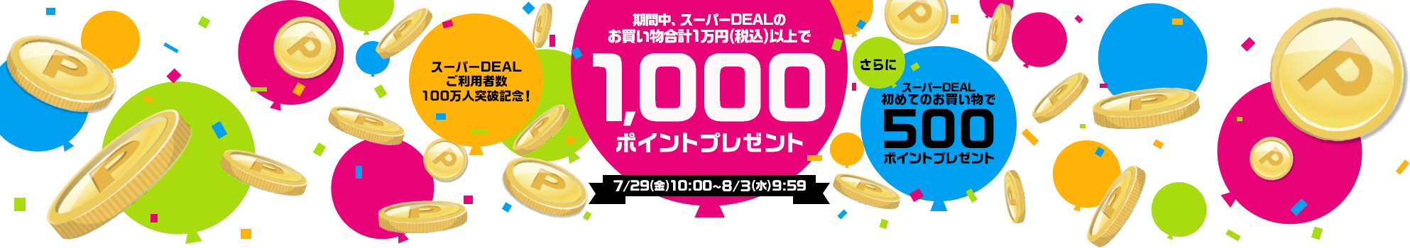 http://event.rakuten.co.jp/superdeal/_pc/img/common/bg_banner_event.png