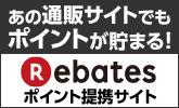 Rebates ��ŷ�����ѡ��ݥ������ȥ�����