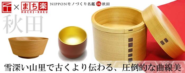NIPPONモノづくり名鑑 Vol.6 秋田 | 匠STYLE