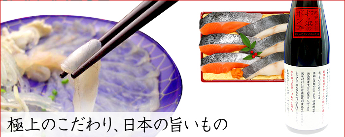 極上のこだわり、日本の旨いもの