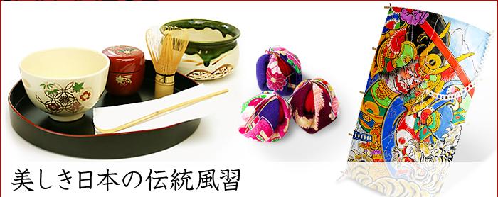 日本の美しき伝統風習