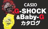 新作から定番まで!CASIOのG-SHOCO&baby-Gカタログをチェック